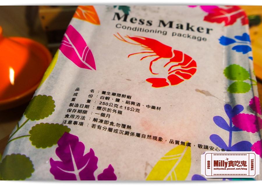 蝦攪和MessMaker冷凍鮮蝦料理0011