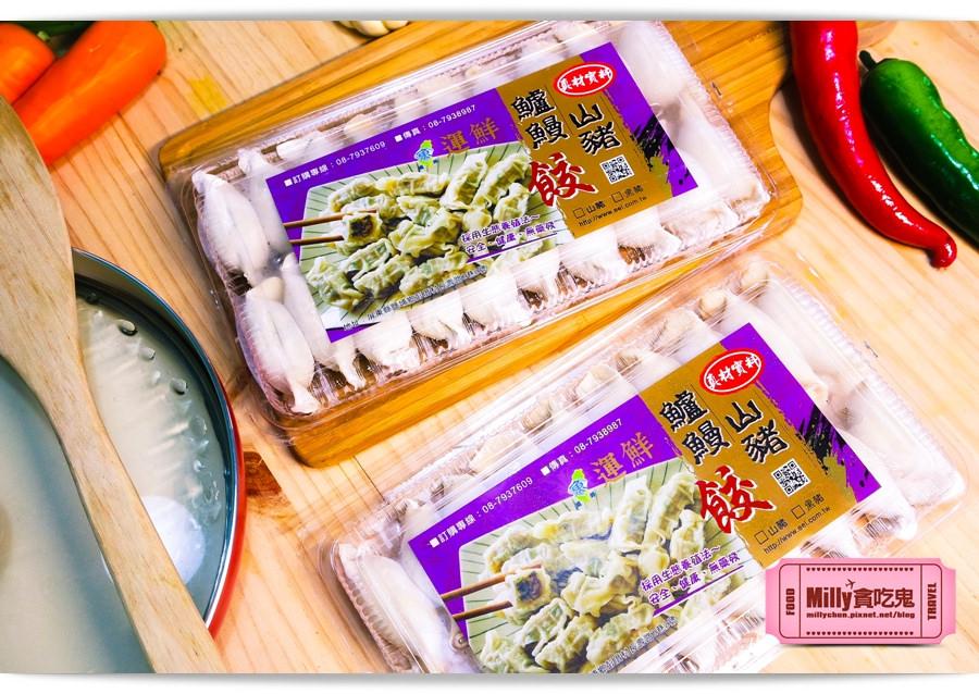 運鮮企業山豬鱸鰻水餃002