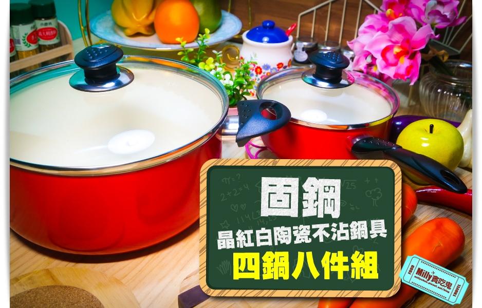 固鋼晶紅白陶瓷不沾鍋具10016