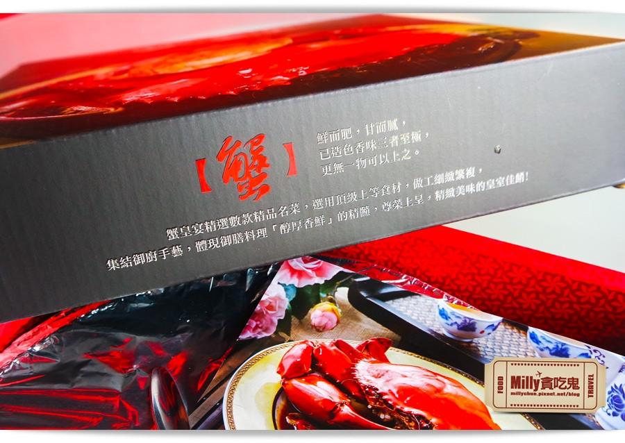 蟹皇宴 0008