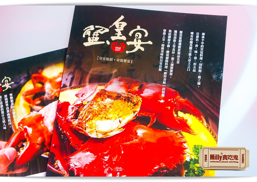 蟹皇宴 0065