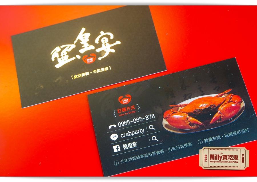 蟹皇宴 0069