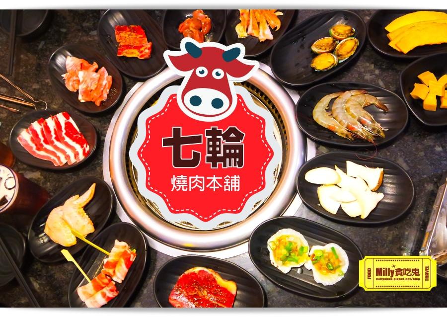 七輪燒肉本舖高雄巨蛋店0128