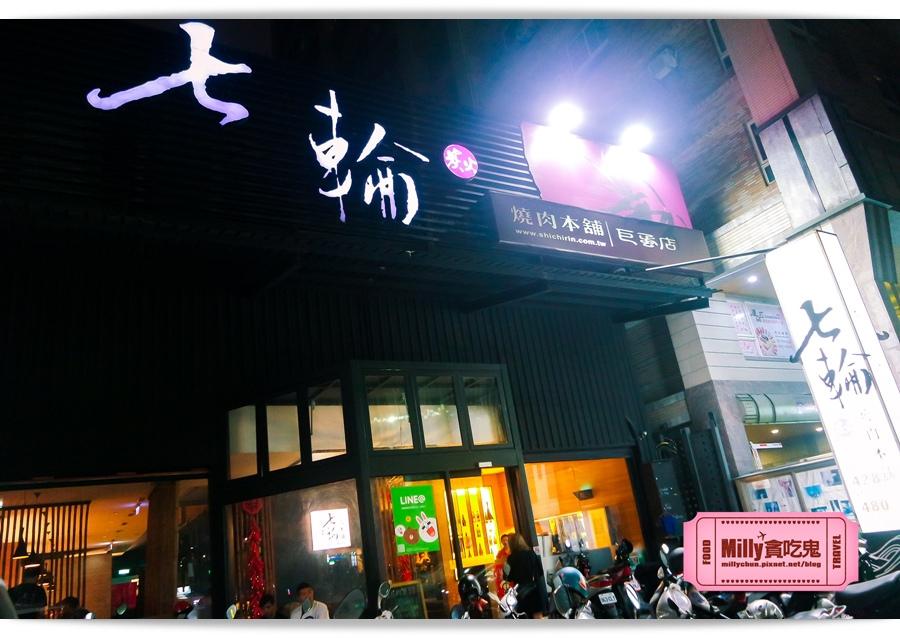 七輪燒肉本舖高雄巨蛋店0112
