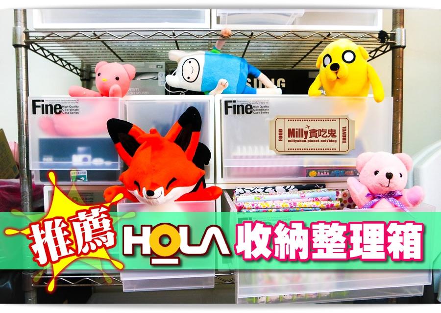 HOLA CK71單抽屜整理箱 0035