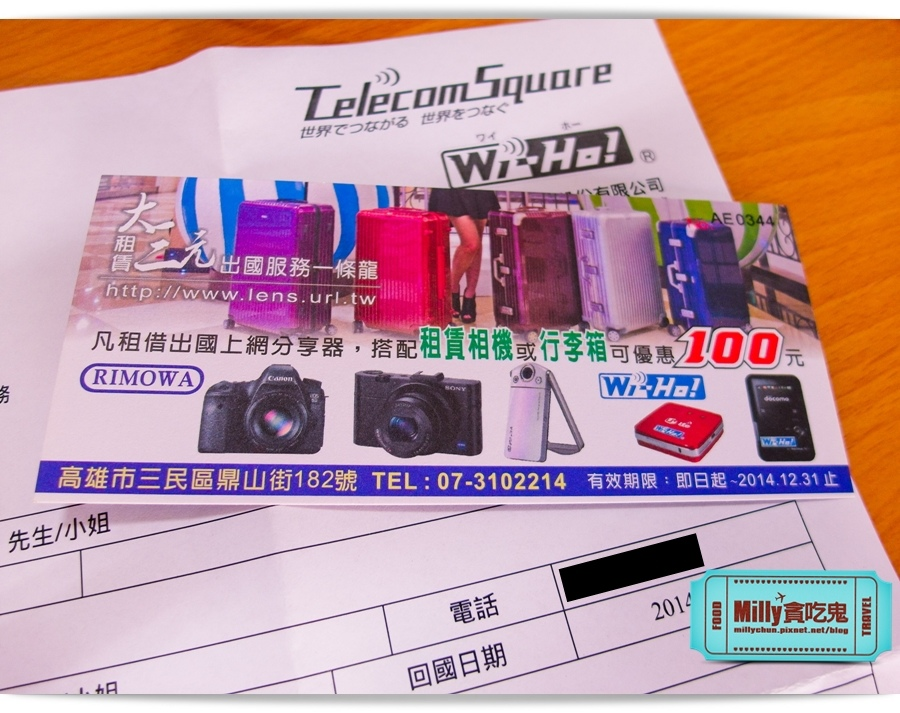 WIHI 韓國方塊機心得 0006.jpg