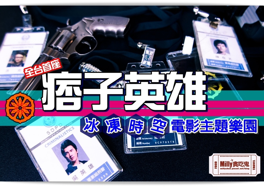 痞子英雄冷凍時空紀念樂園 0193.jpg