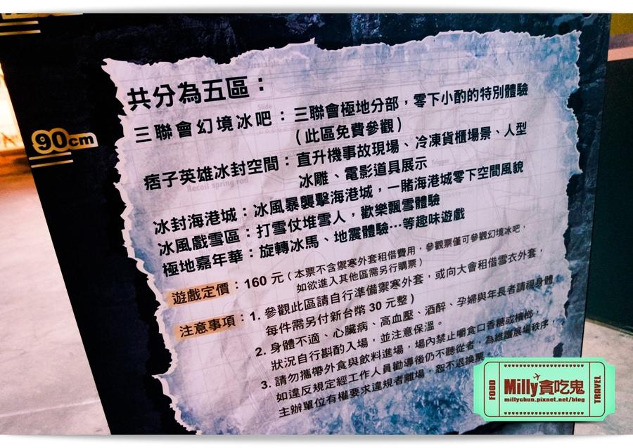 痞子英雄冷凍時空紀念樂園 0144.jpg