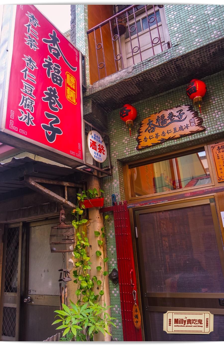 杏福巷子05.jpg
