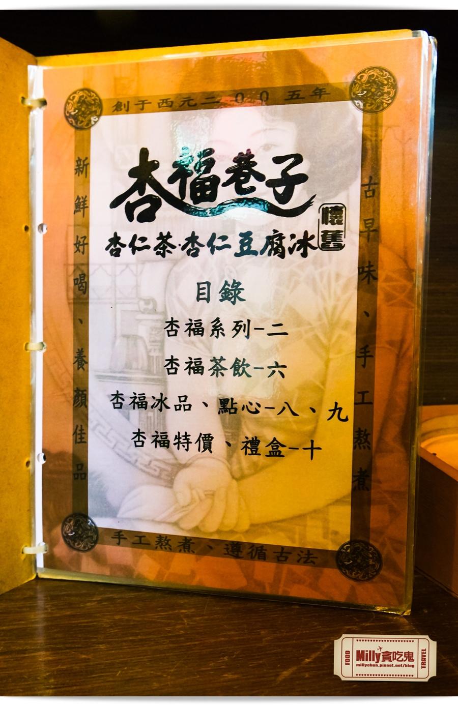 杏福巷子63.jpg