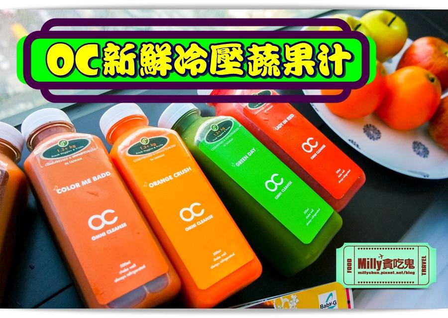 OC果汁 Milly 018.jpg