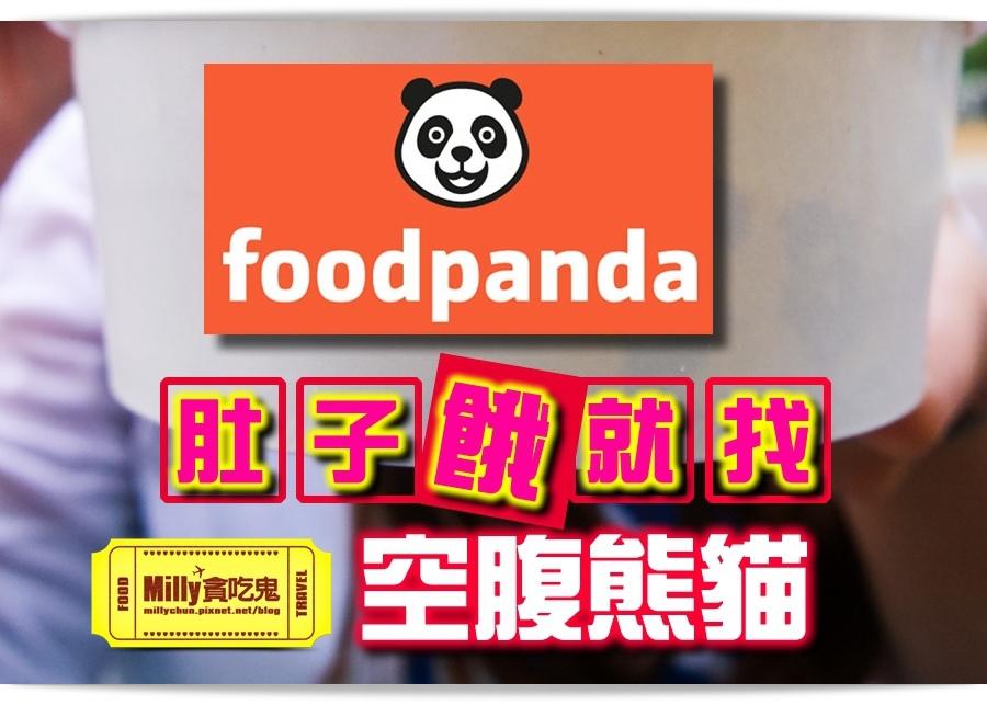 food panda-2.jpg