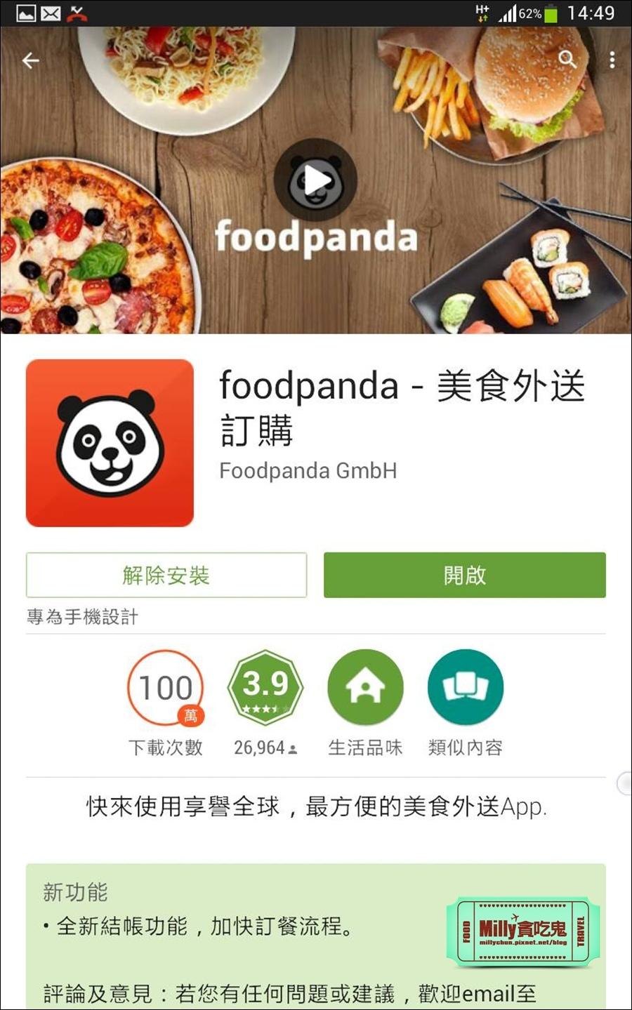 空腹熊貓app01.jpg