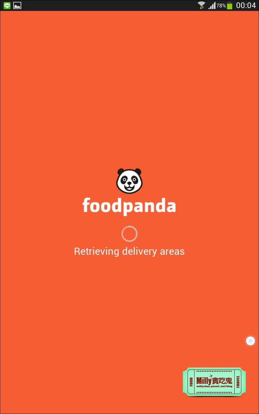 空腹熊貓app02.jpg