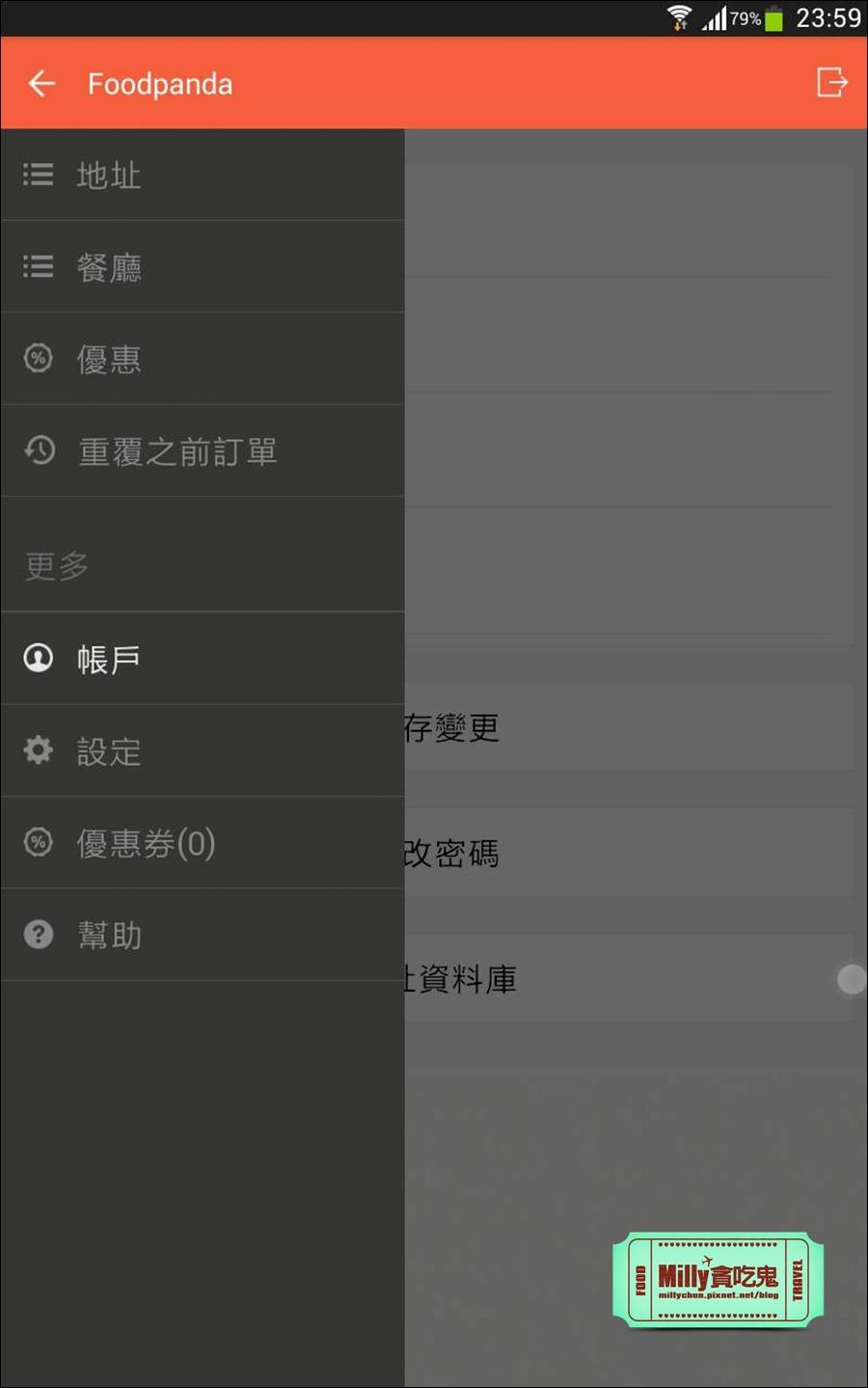 空腹熊貓app05.jpg