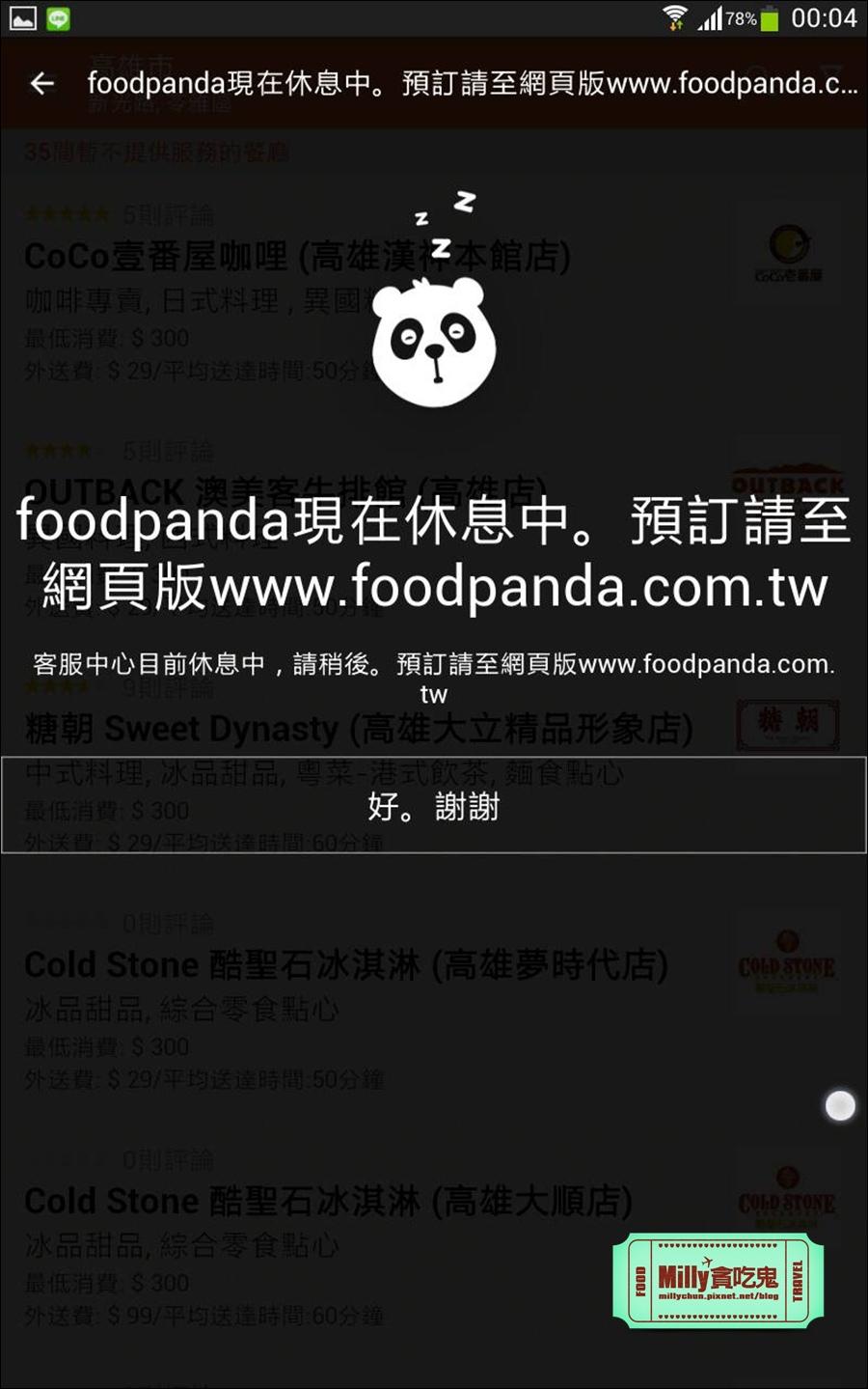 空腹熊貓app07.jpg