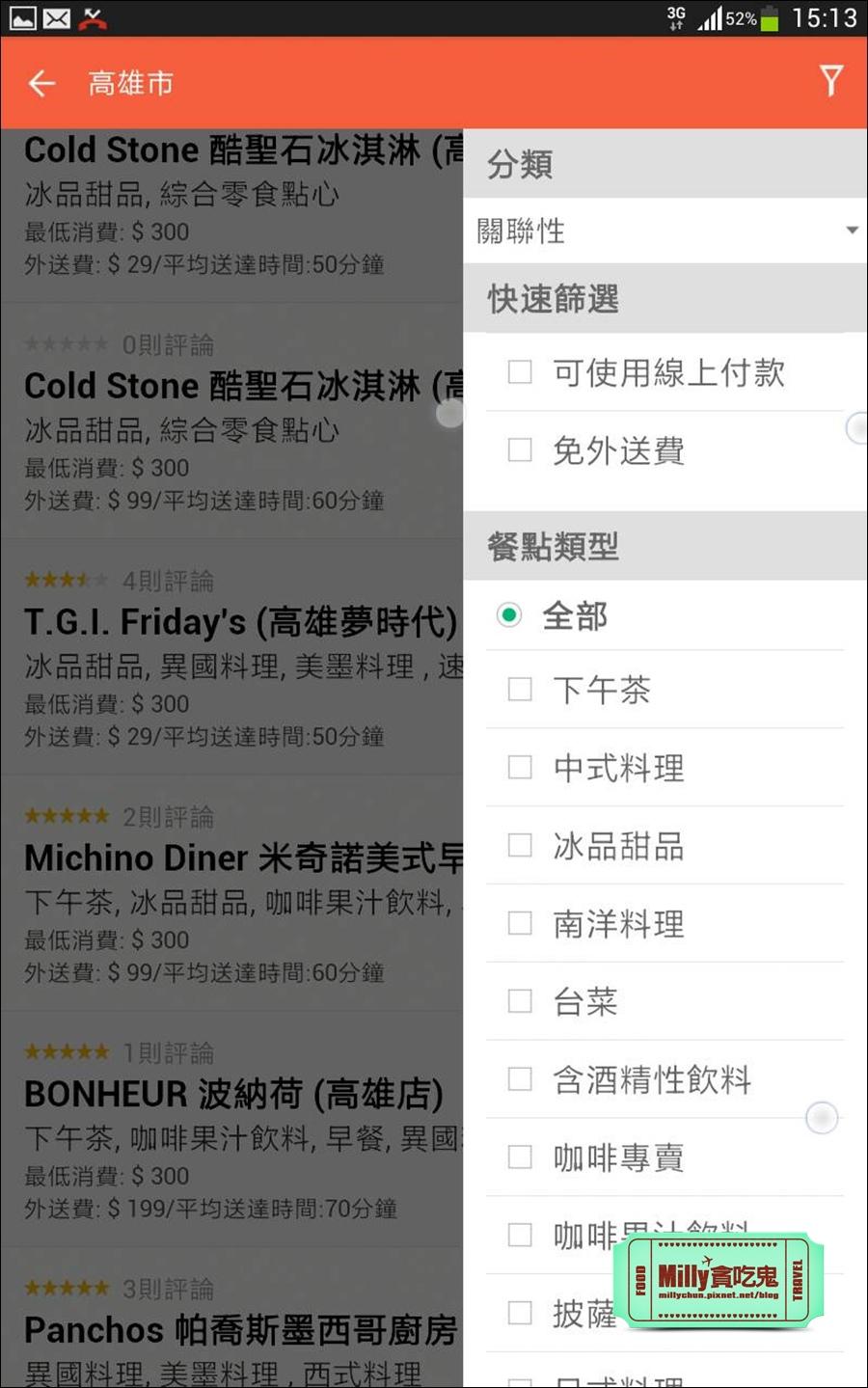 空腹熊貓app10.jpg