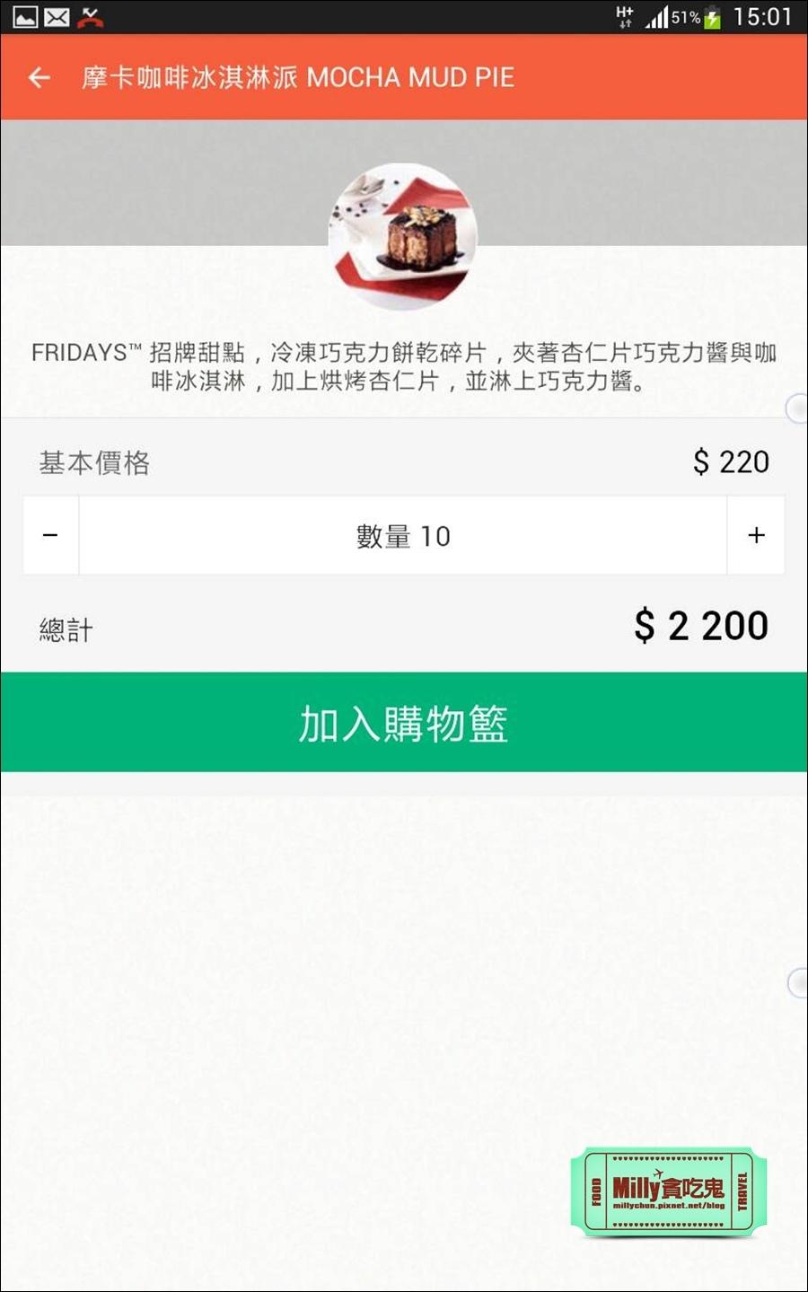 空腹熊貓app18.jpg