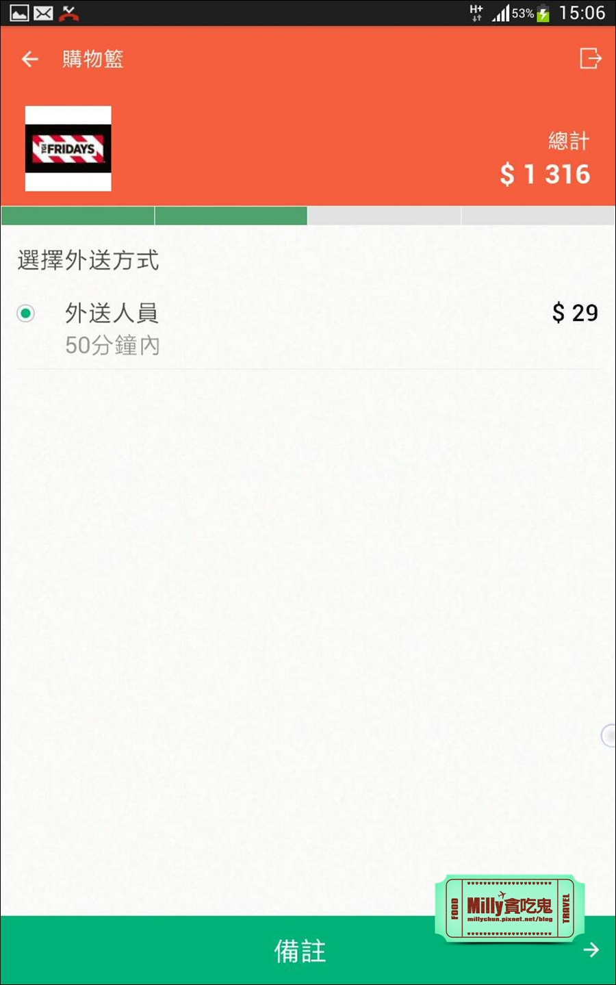 空腹熊貓app22.jpg