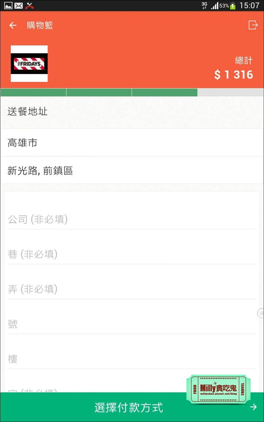 空腹熊貓app23.jpg