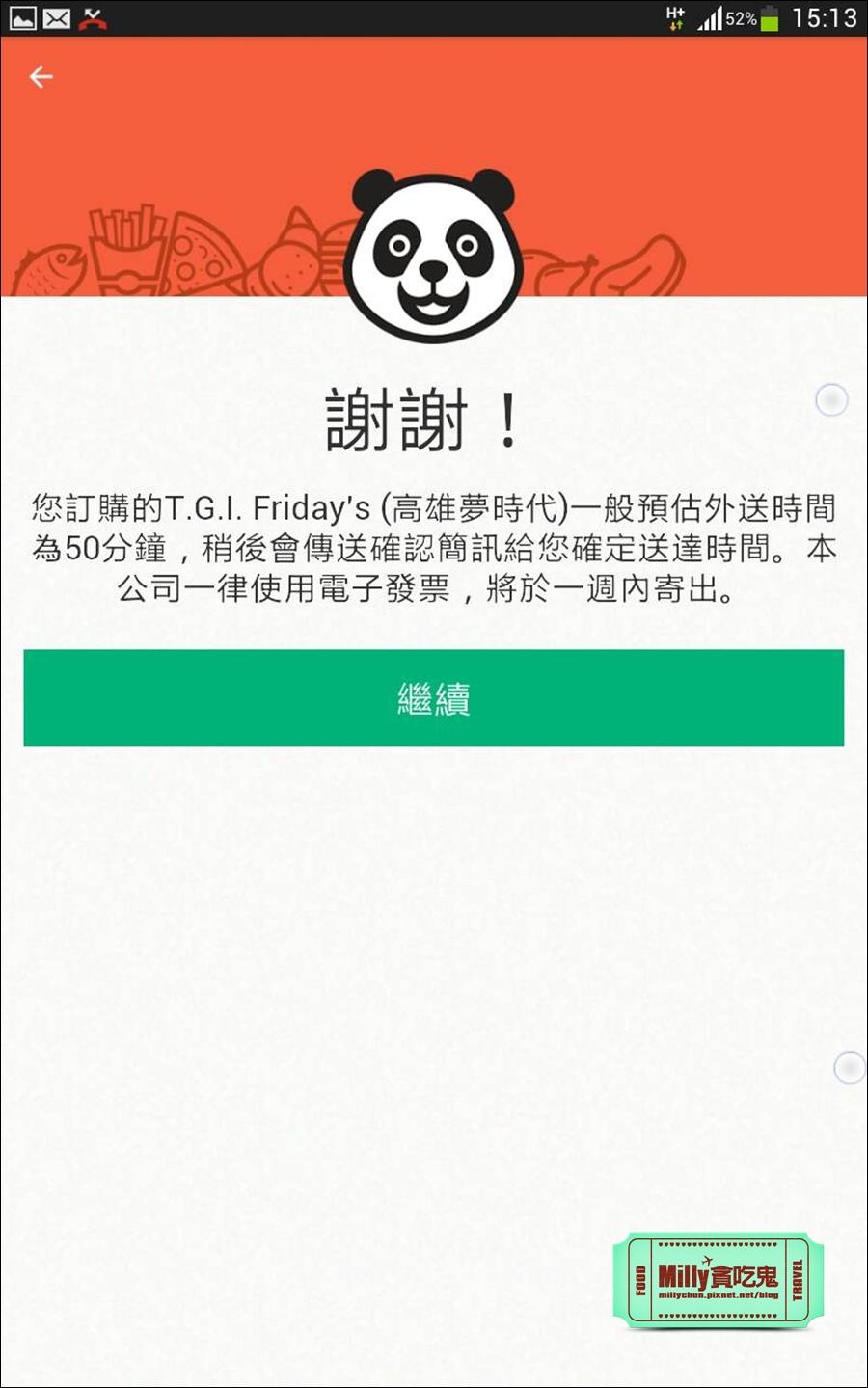 空腹熊貓app25.jpg