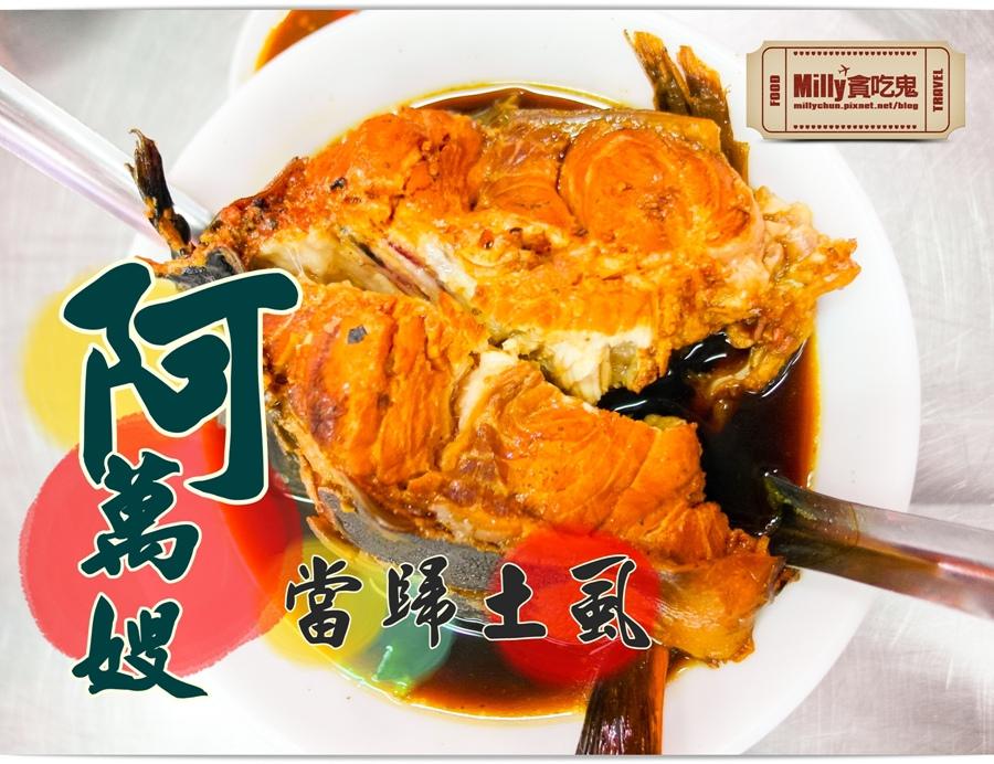 阿萬嫂當歸土虱01.jpg