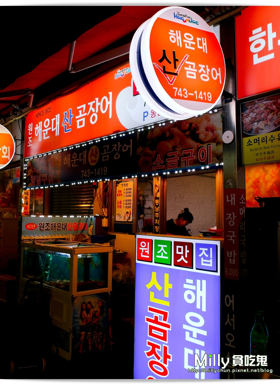 釜山烤盲鰻 00002.jpg