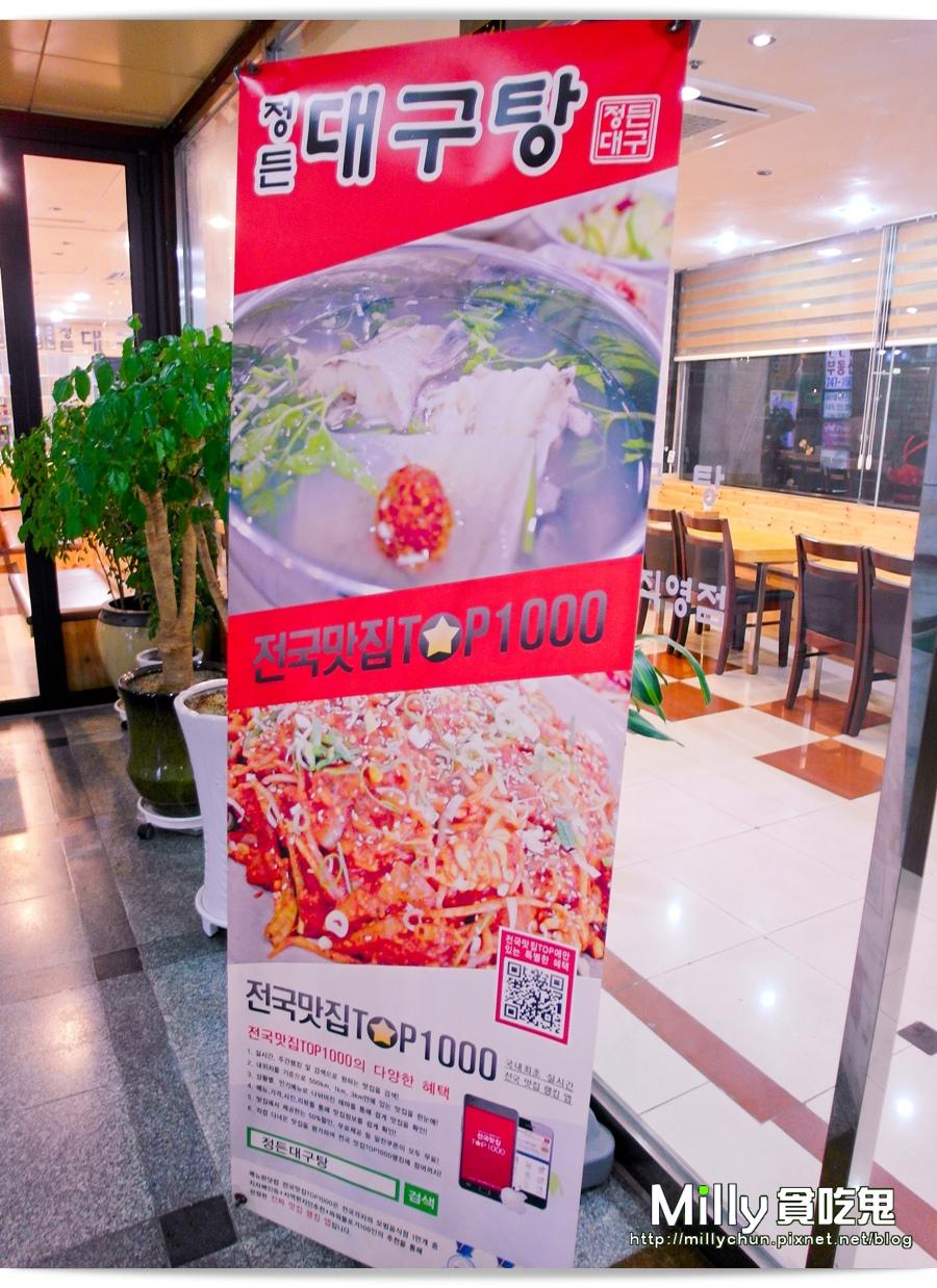 釜山鱈魚湯 00004.jpg