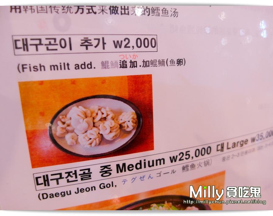 釜山鱈魚湯 00023.jpg