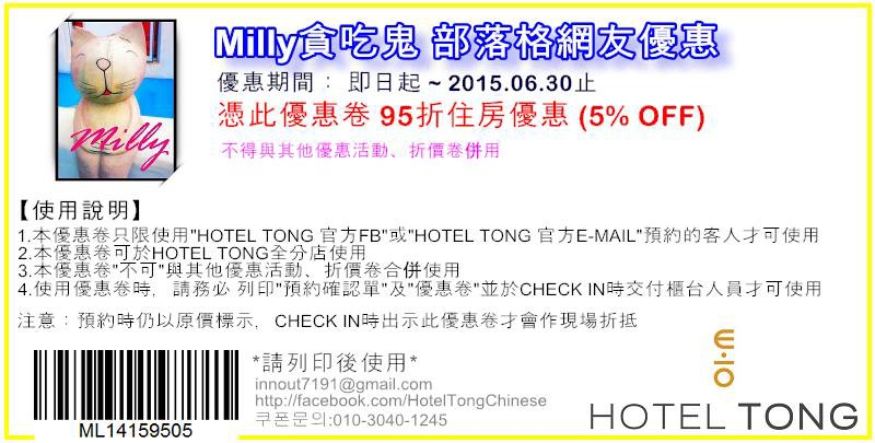 Milly-hotel tong.jpg
