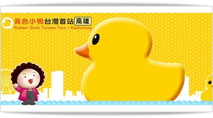 IM-rubberduck-kaohsiung_1.jpg