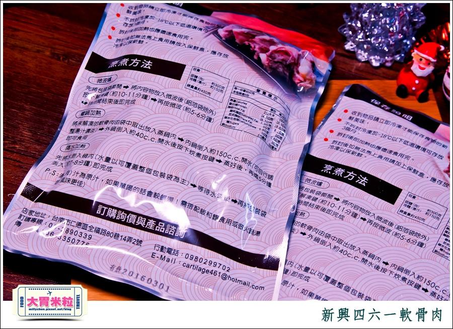台南新興四六一軟骨肉@團購美食推薦@大胃米粒0003.jpg