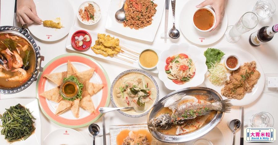 PAPAYA泰式料理
