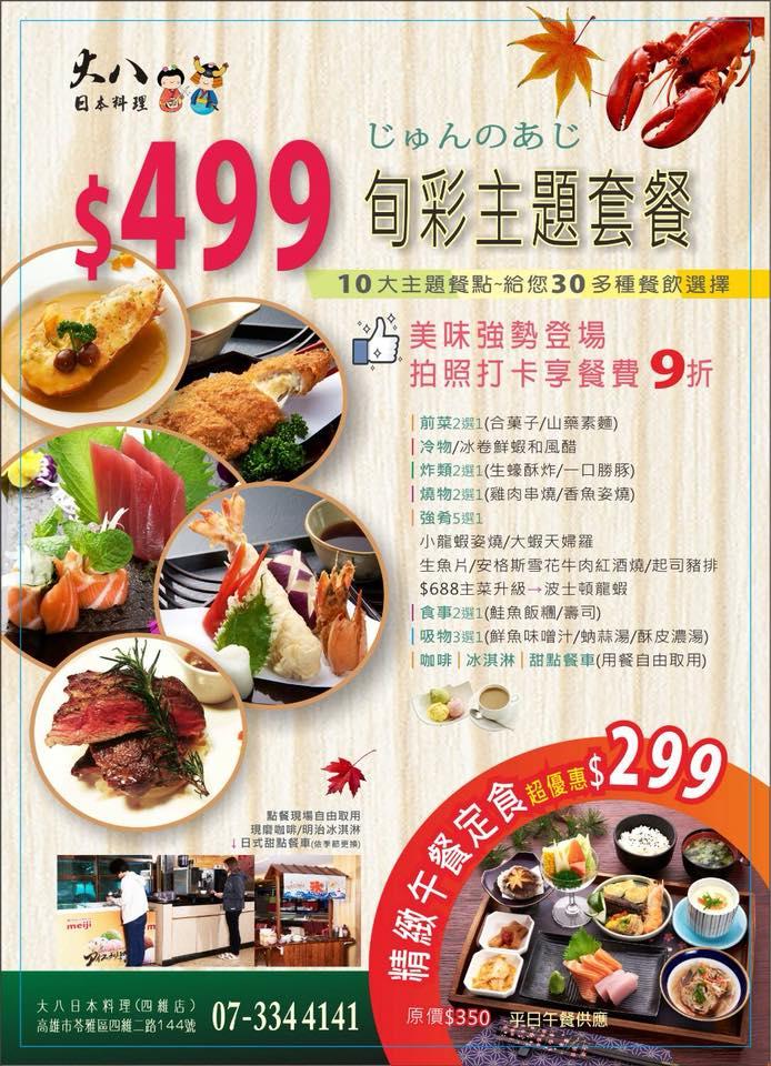大八日本料理四維店