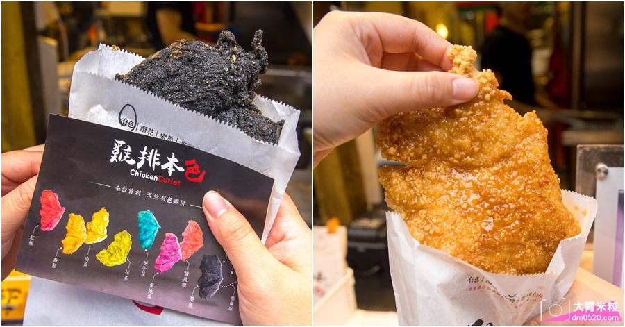 雞排本色 台南成功店