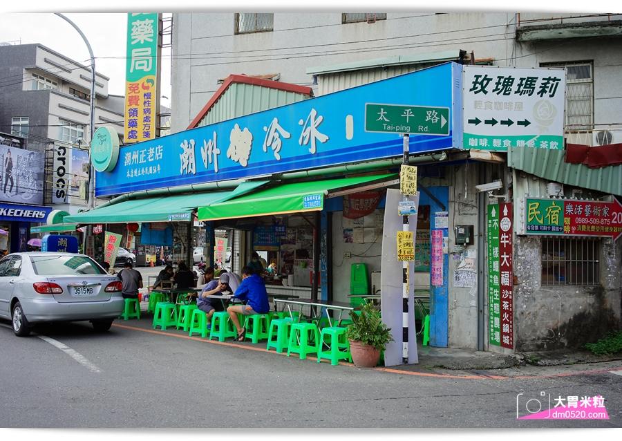 潮州燒冷冰.阿倫冰店