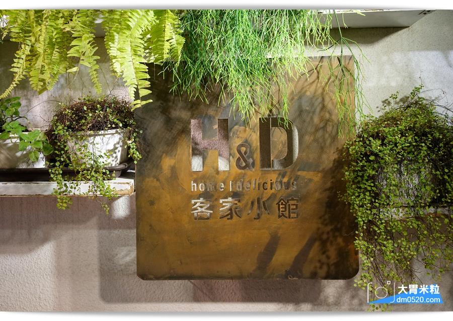 H&D客家小館