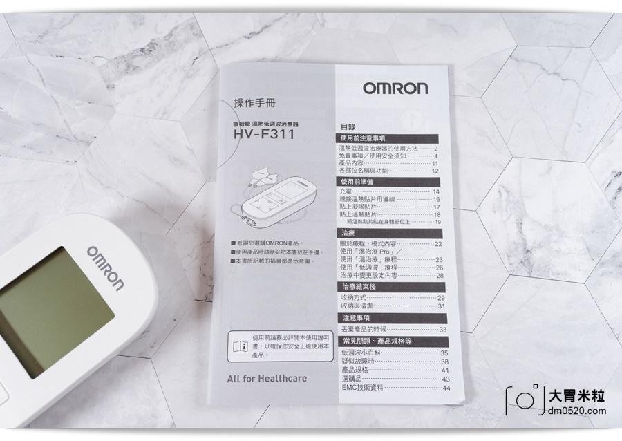 歐姆龍溫熱低週波治療器 HV-F311