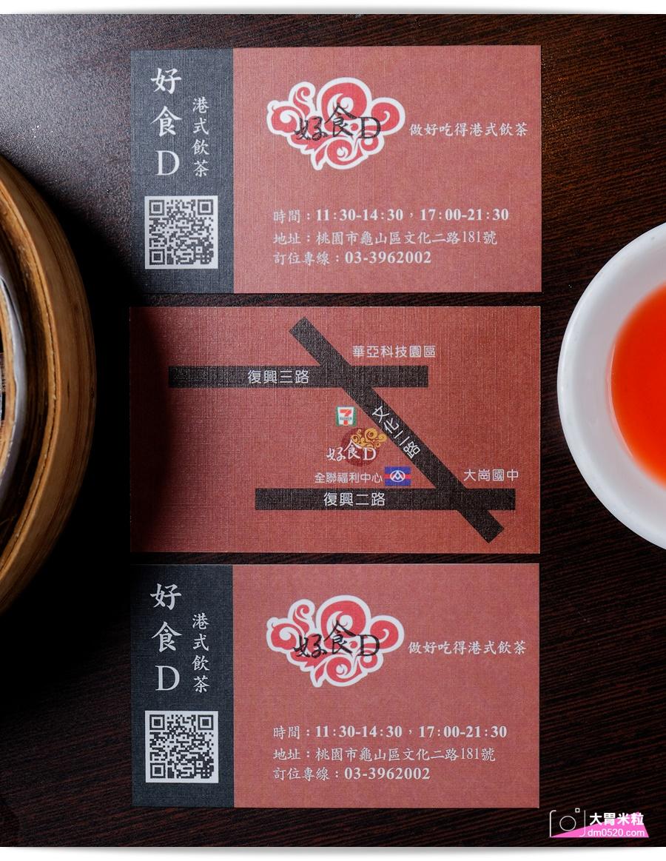 好食D港式飲茶