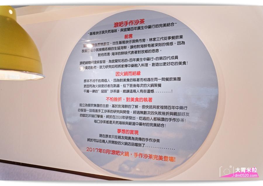 滾吧鍋物新莊中港店