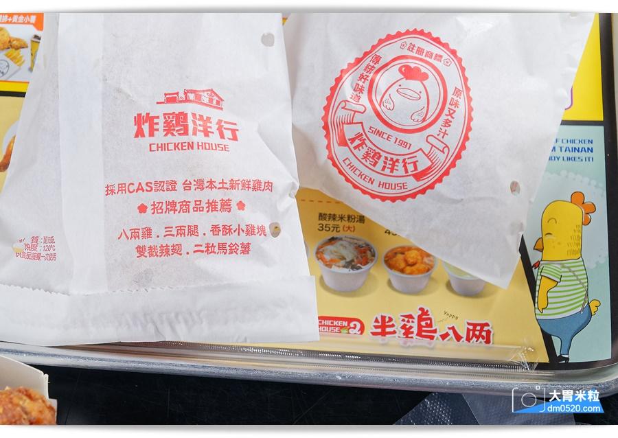 半雞八兩中壢中原店