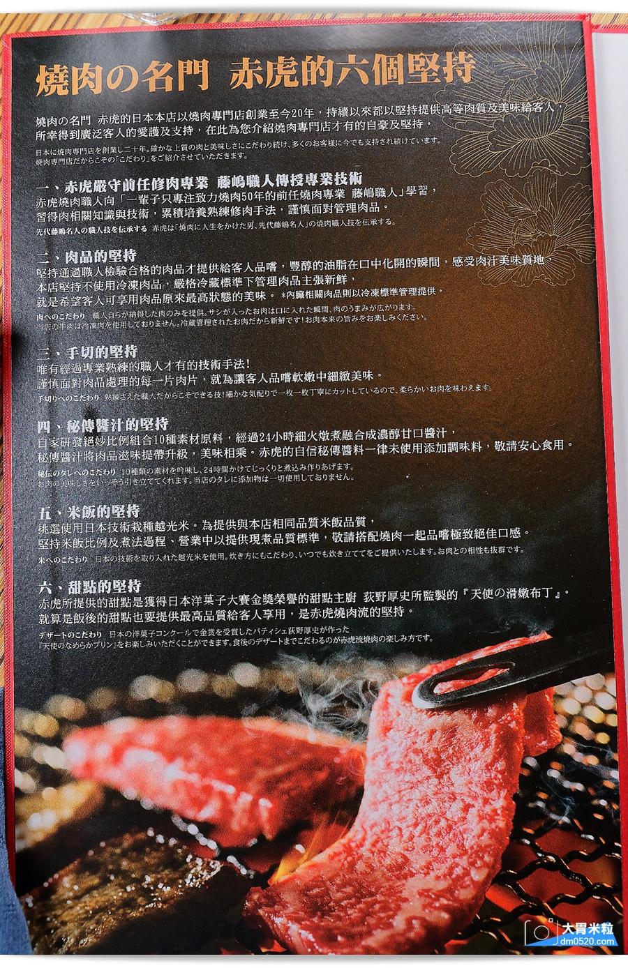 燒肉的名門-赤虎
