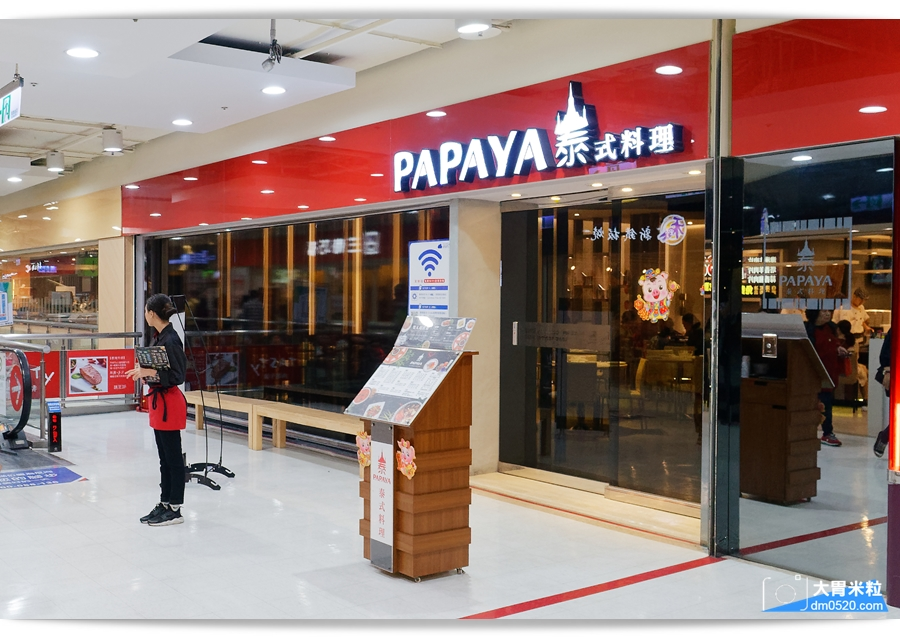 PAPAYA泰