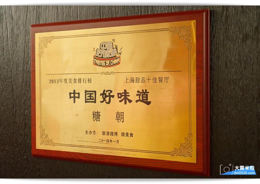 糖朝台北統領旗艦店