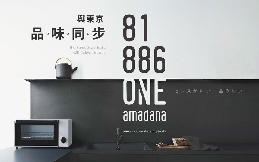 ONE amadana 富士山手沖快煮壺