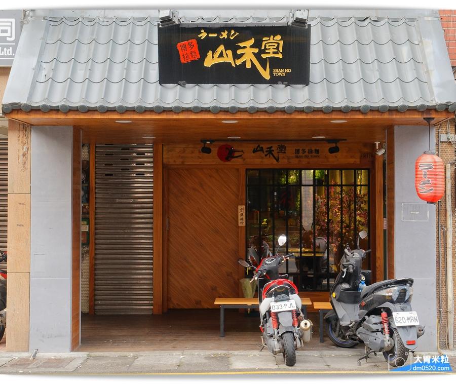 山禾堂拉麵中壢店