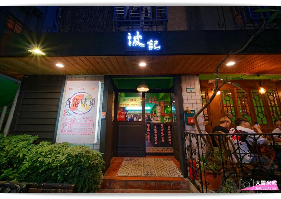 波記茶餐廳