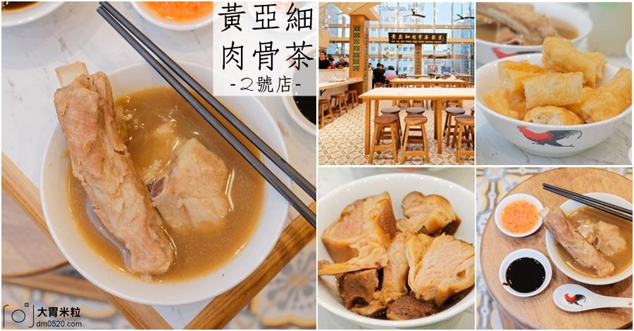 黃亞細肉骨茶南西店