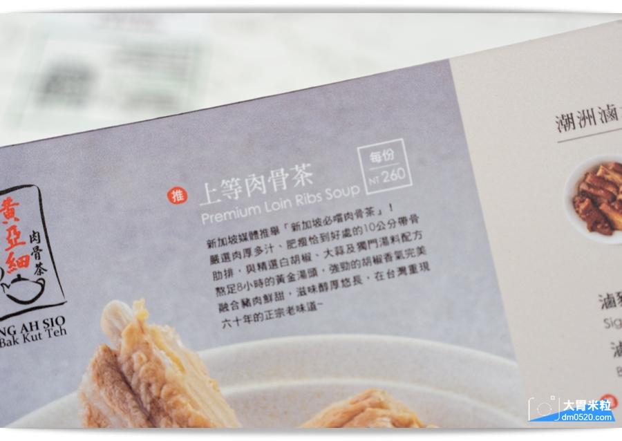 亞細肉骨茶新光三越南西店