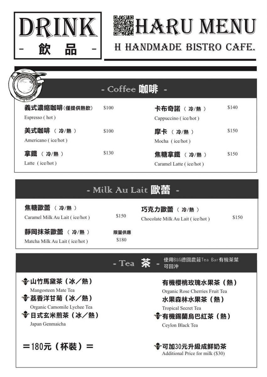 春日甜咖啡菜單2019
